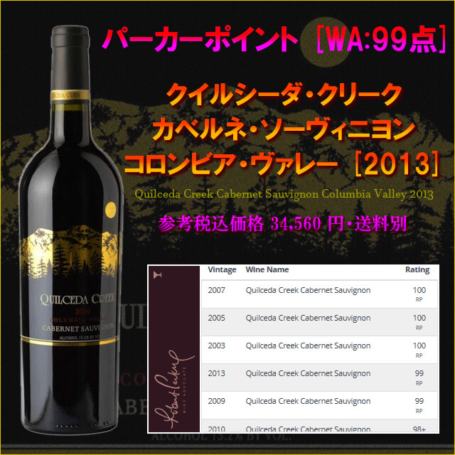 Quilceda Creek Cabernet Sauvignon Columbia Valley 2013.jpg