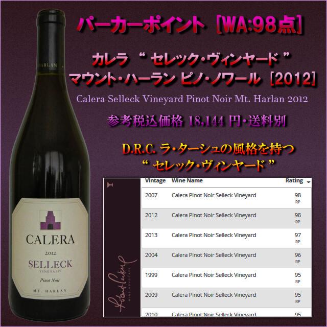 カレラ セレック 2012 WA98.jpg