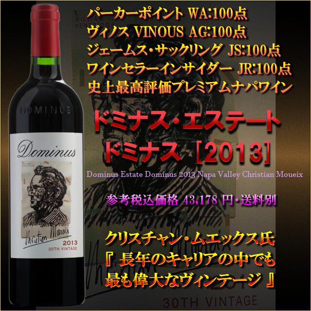 Dominus 2013 -WA100.jpg