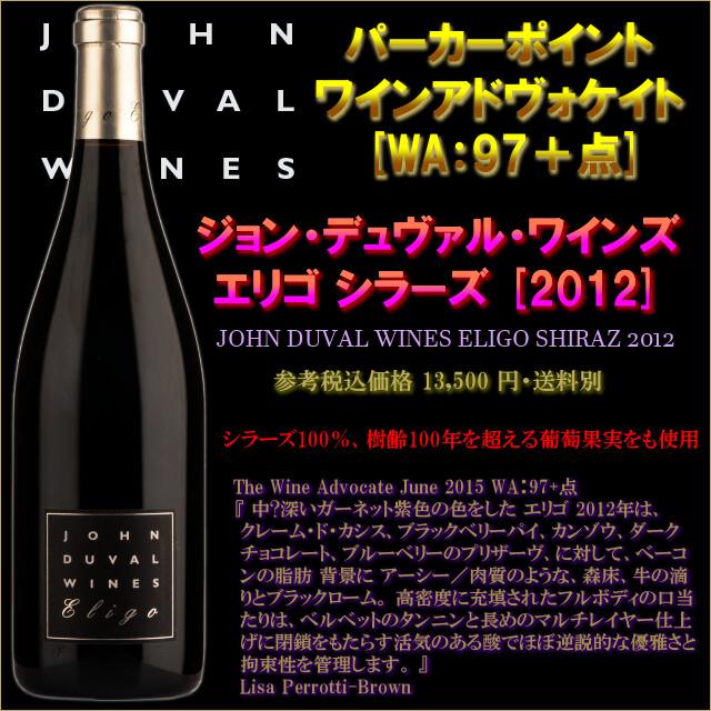 ELIGO SHIRAZ JOHN DUVAL WINES.jpg