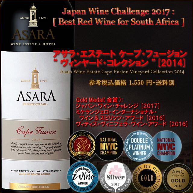 ASARA WINE ESTATE CAPE FUSION 2014.jpg