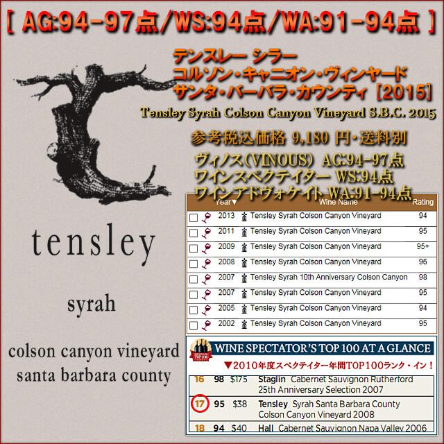 Tensley Syrah Colson Canyon SBC 2015.jpg