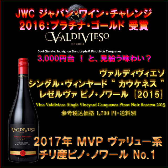 Valdivieso Single Vineyard Cauquenes.jpg