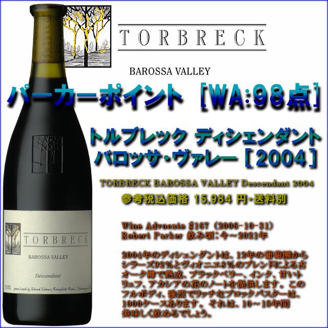 TORBRECK Descendant 2004.jpg