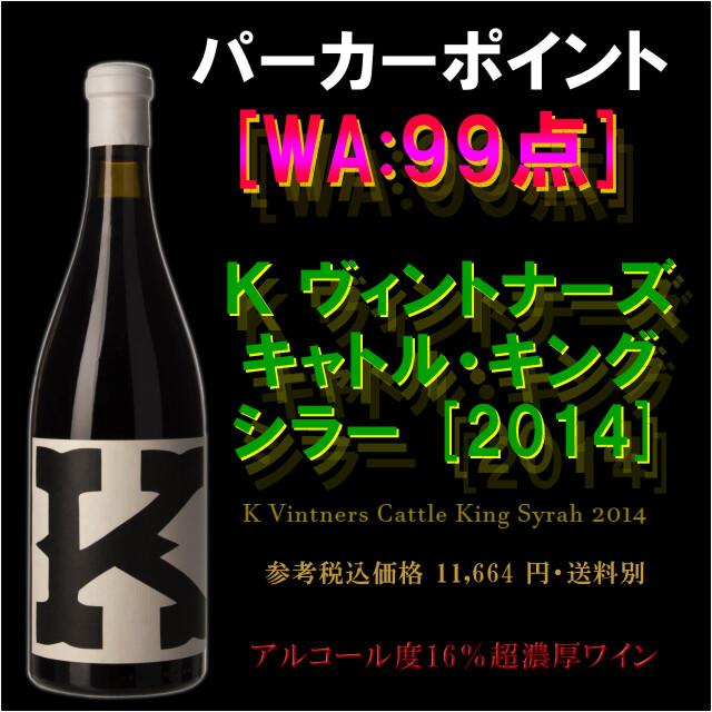 K-Vintners CKS 2014.jpg
