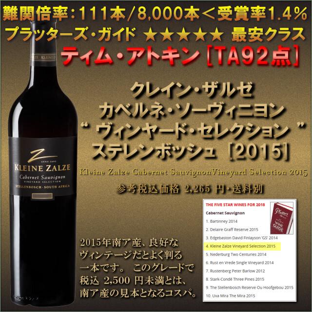 Kleine Zalze Vineyard Selection 2015.jpg