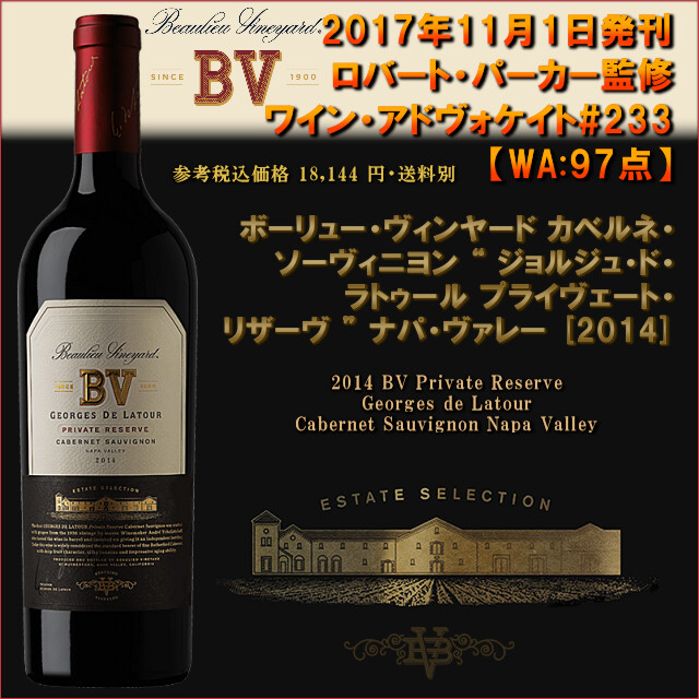 2014 BV Private Reserve Georges de Latour.jpg