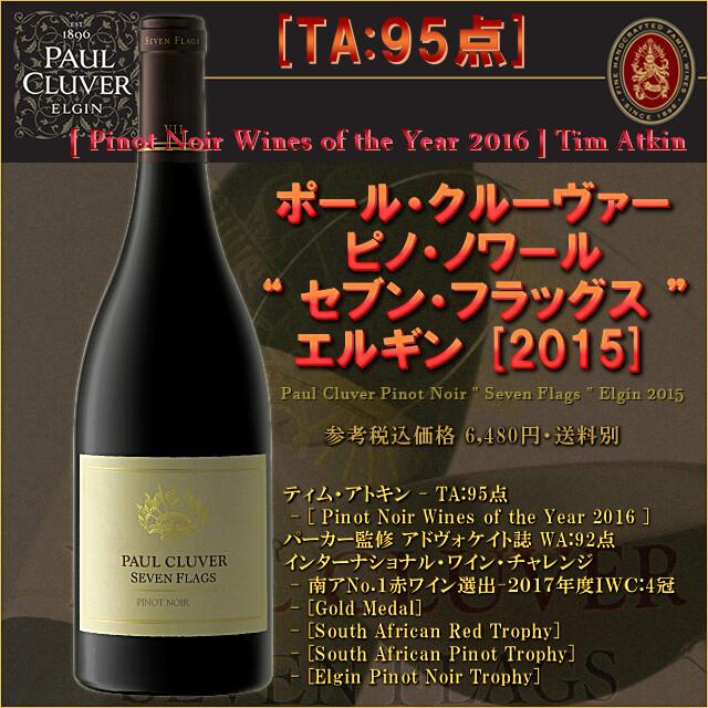 Paul Cluver Pinot Noir Seven Flags Elgin 2015.jpg