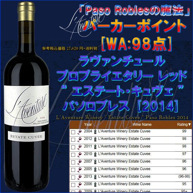 L-Aventure Winery Estate Cuvee 2014.jpg