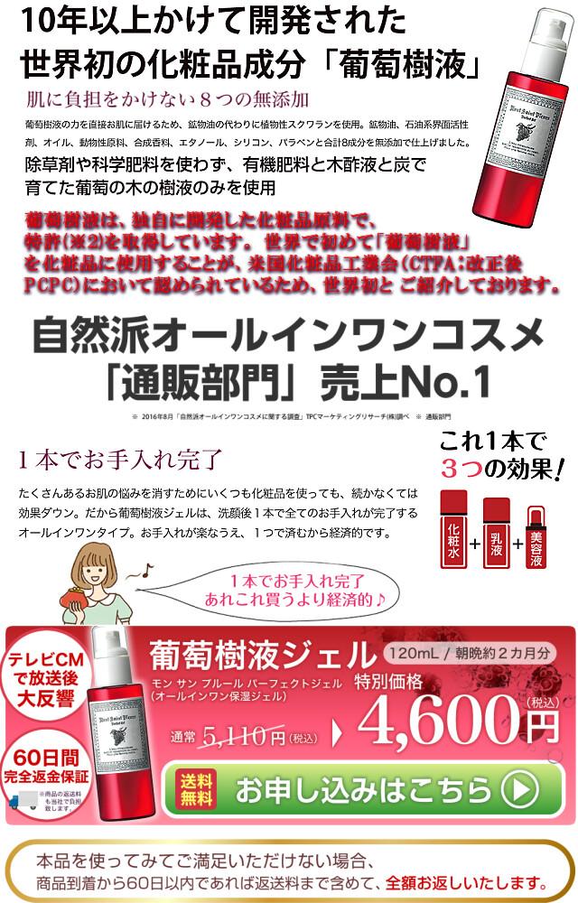 葡萄樹液化粧品ハーベリィアースストーリー.jpg