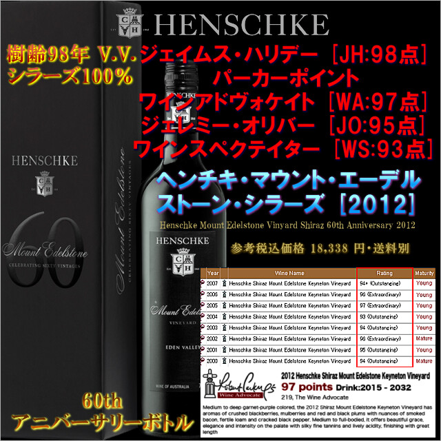 HENSCHKE MEV Shiraz 60th 2012.jpg