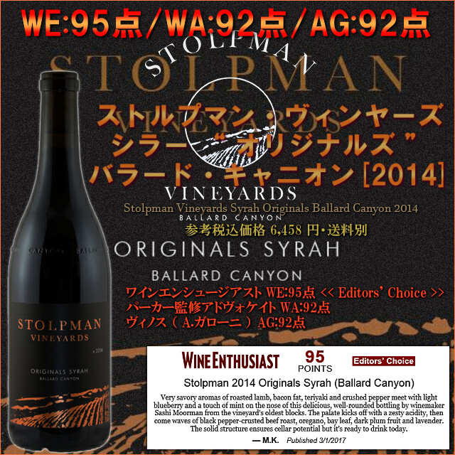 Stolpman Vineyards Syrah Originals 2014.jpg