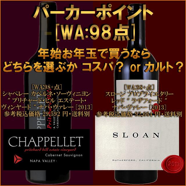 WA98+コスパシャペレORカルトスローン.jpg