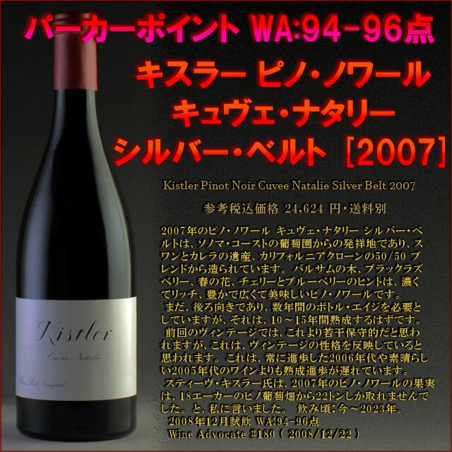 Kistler Pinot Noir Cuvee Natalie Silver Belt 2007.jpg