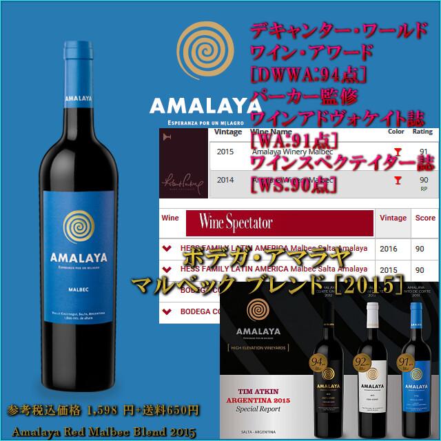 AMALAYA MALBEC 2015.jpg