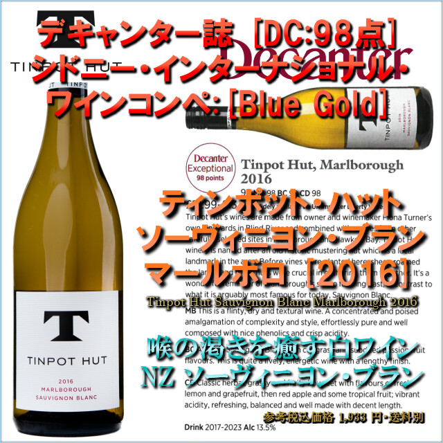 Tinpot Hut Sauvignon Blanc Marlborough 2016.jpg