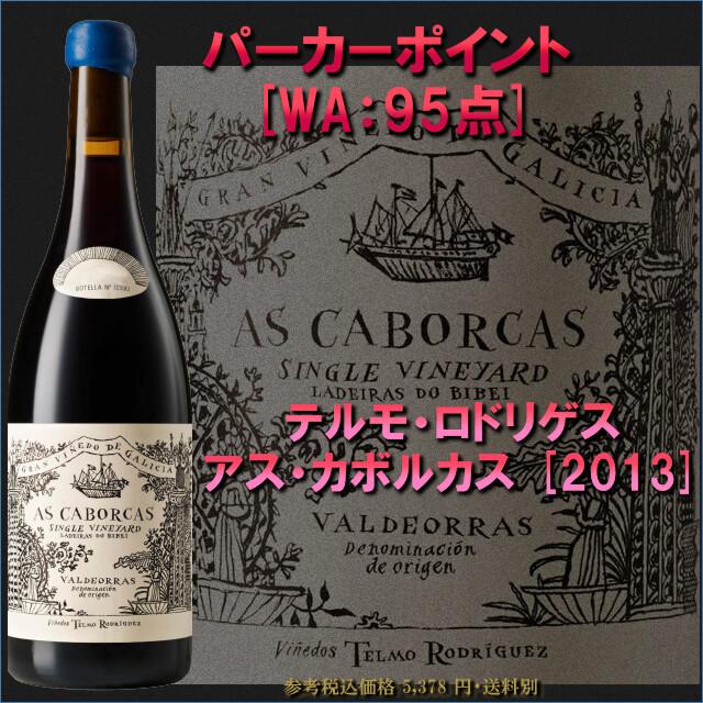 2013 As Caborcas.jpg
