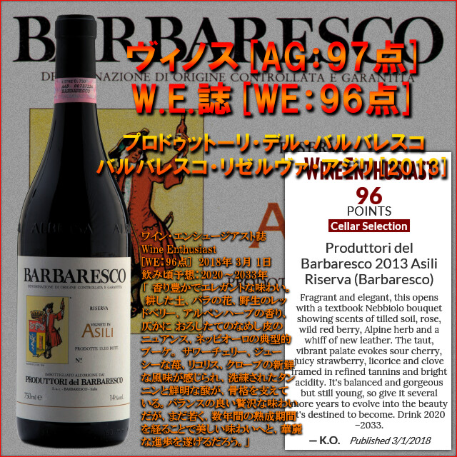 Produttori del Barbaresco Asili Riserva 2013.jpg