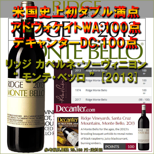 Ridge Proprietary Red Monte Bello 2013.jpg