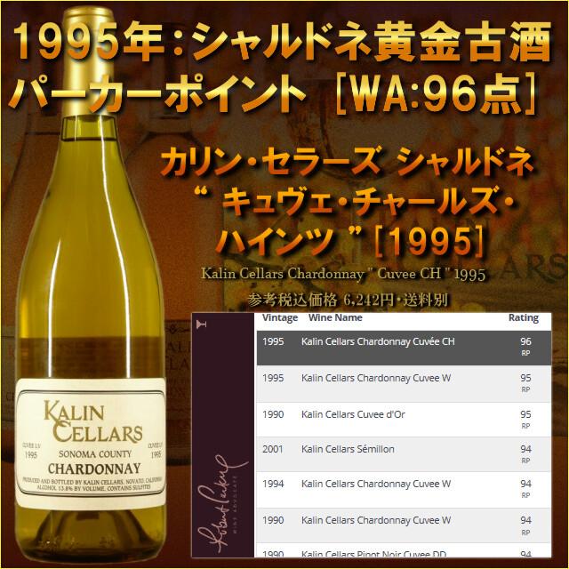 Kalin Cellars Chardonnay Cuvee CH 1995.jpg