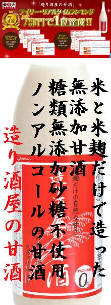 造り酒屋の甘酒.jpg