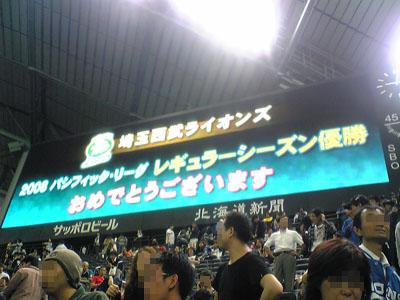 頑張れ!埼玉西武ライオンズ!