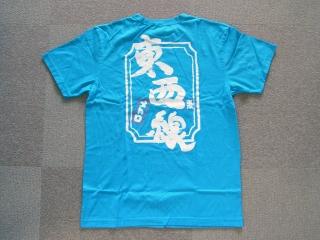東西線Tシャツ・裏