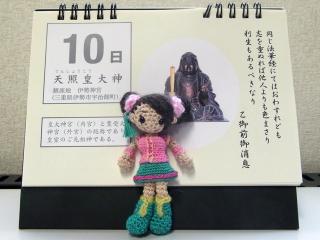 山梨の日めくりカレンダー