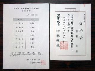 第3位 普通試験甲種合格