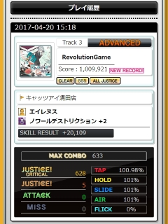 RevolutionGame