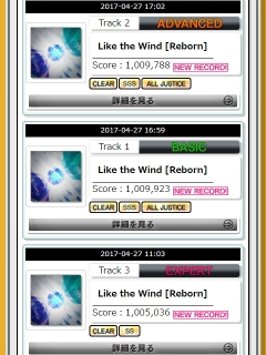 Like the Wind[Reborn]