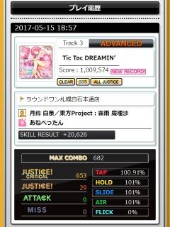 Tic Tac DREAMIN
