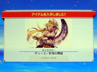 ディース/砂海の舞姫