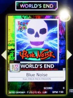 Blue Noiseのワールドエンド!