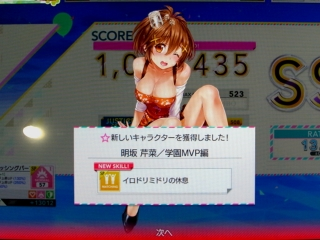 明坂芹菜/学園MVP編