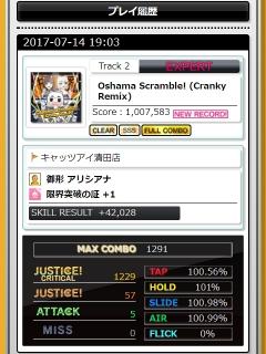 Oshama Scramble!(Cranky Remix)