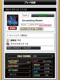Devastating Blaster