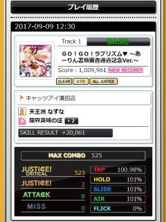 GO!GO!ラブリズム 〜あーりん書類審査通過記念Ver.〜