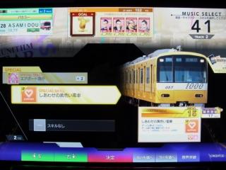 しあわせの黄色い電車
