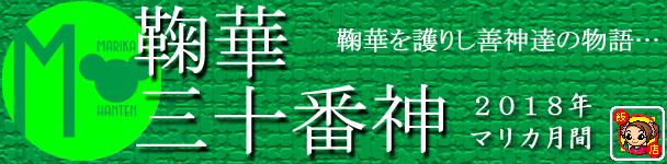 2018年マリカ月間「鞠華三十番神」