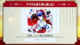 渋沢ノノ/BIG BANG!!