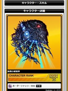 断絶の破壊神、レベルMAX!