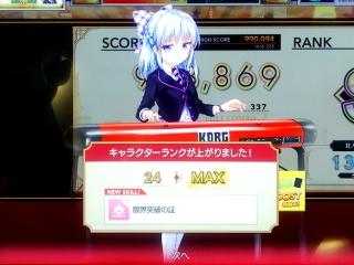 凪ちゃん、遂に限界突破に到達!