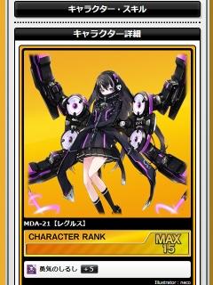 MDA-21【レグルス】 ランクMAX!