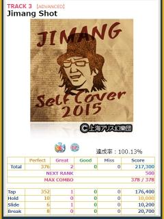 Jimang Shot