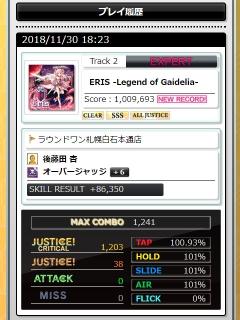ERIS -Legend of Gaidelia-