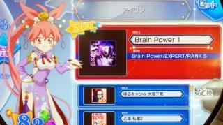 アイコン「Brain Power 1」