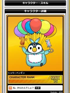 ショウニペンギン、ランクMAX!