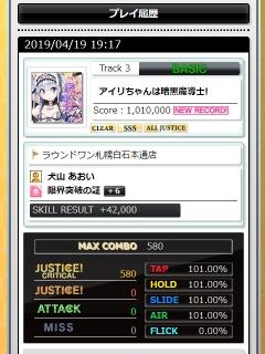 アイリちゃんは暗黒魔導士!