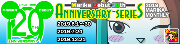 2019 Marika Monthly -Anniversary Series-